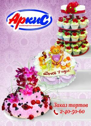 Кондитерская компания аркис фото торт