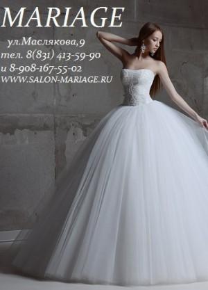 Свадебный салон MARIAGE (Марьяж) (Нижний Новгород) | Свадебные