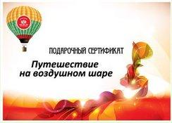 Сертификат на воздушном шаре поздравление